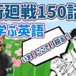 呪術廻戦150話から学ぶ英語 蘭太編【楽しく学べる英語】#呪術廻戦