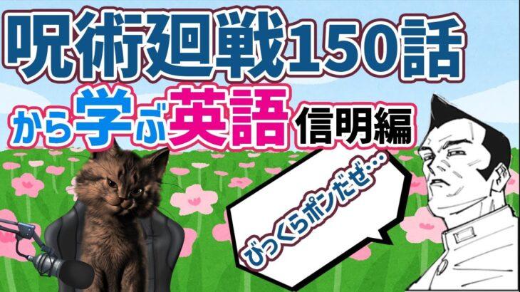 呪術廻戦150話から学ぶ英語 信明編【楽しく学べる英語】#呪術廻戦