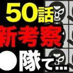 【呪術廻戦考察】150話がハンターハンターすぎると話題になってるけど…ネタバレ注意!