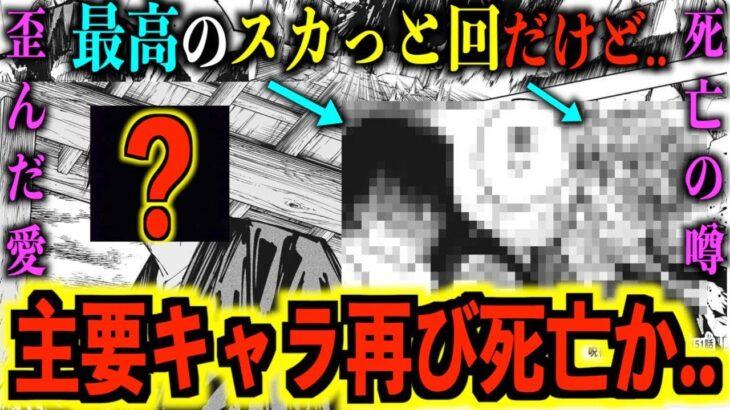 【呪術廻戦】最新151話 主要キャラ●●も死亡する..!?鳥肌..『禪院家因縁の対決』がついに完結!