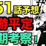 【呪術廻戦考察】151話予想ー高専同期の真実ー