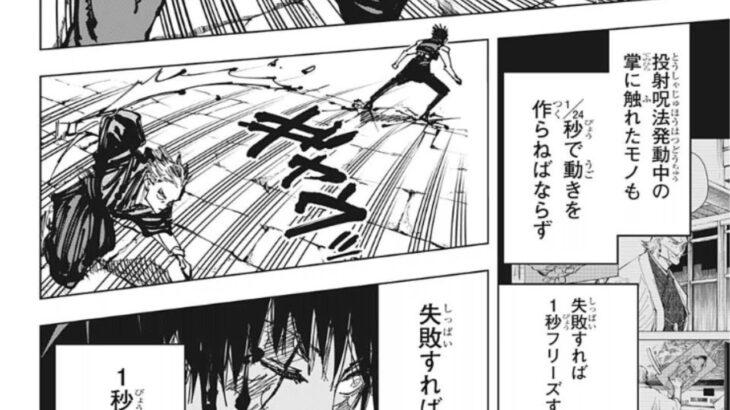 呪術廻戦 151話 日本語 2021年06月06日発売の週刊少年ジャンプ掲載漫画『呪術廻戦』最新151話