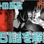 【字幕付き】海外の反応「呪術廻戦」151話 投射呪法を解説してみた