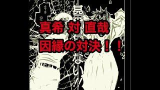呪術廻戦 151 日本語 Jujutsu Kaisen 151 ネタバレ考察