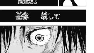 呪術廻戦 151語ネタバレ  🔥✔️    Jujutsu Kaisen 151 chapter JP Raw HOT🔥🔥🔥