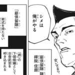 呪術廻戦 151 ー日本語のフル ☀️💙   Jujutsu Kaisen raw Chapter 151 FULL RAW