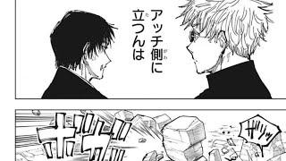 呪術廻戦 151話―日本語のフル+100% ネタバレ『Jujutsu Kaisen』最新151話