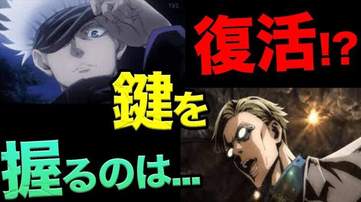 【呪術廻戦考察】152話を最後に休載!?今後の予想を要チェック!