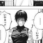 呪術廻戦 152話 日本語 100% – Jujutsu Kaisen Chapter 152 FULL RAW JP