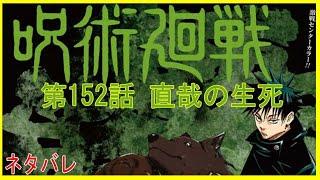 【呪術廻戦152話】【最新話ネタバレ】直哉の生死