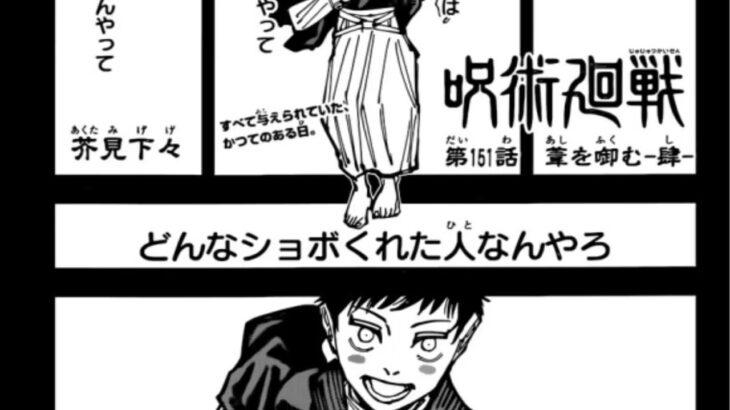 週刊少年ジャンプ掲載漫画『呪術廻戦』最新152話