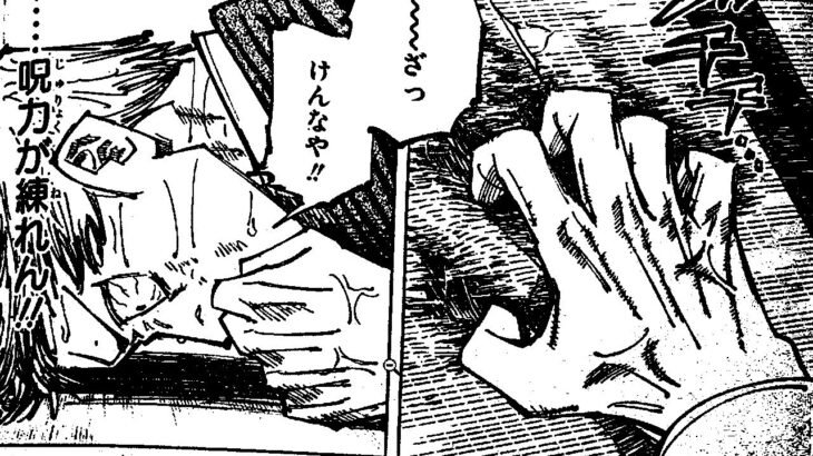 呪術廻戦 152語ネタバレ  –  Jujutsu Kaisen 152 chapter JP Raw HOT🔥🔥🔥