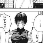 呪術廻戦 152 ー日本語のフル  – Jujutsu Kaisen raw Chapter 152 FULL RAW