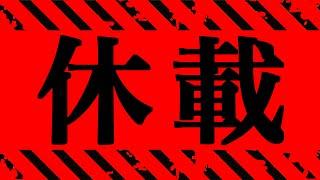【呪術廻戦】最新152話以降、しばらくの間「呪術休載」について…(芥見先生に届け!)【※本誌ネタバレなし】