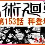 【呪術廻戦153話】秤登場【ネタバレ予想】
