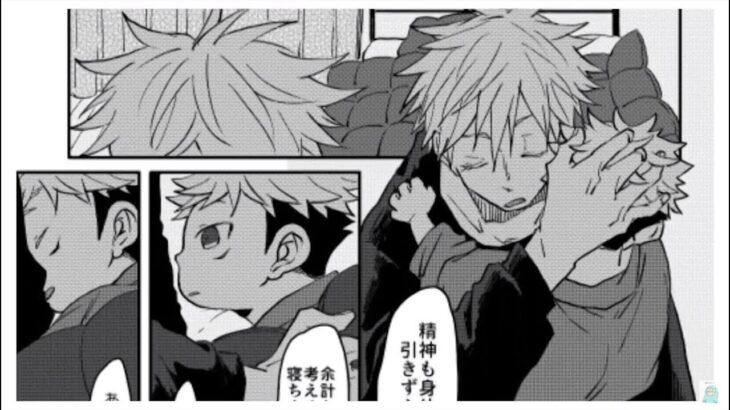 【呪術廻戦漫画】秘密は隠されている#158