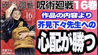 『呪術廻戦 16巻』作品の内容より、芥見下々先生への心配が勝つ!【マンガ 感想 レビュー】