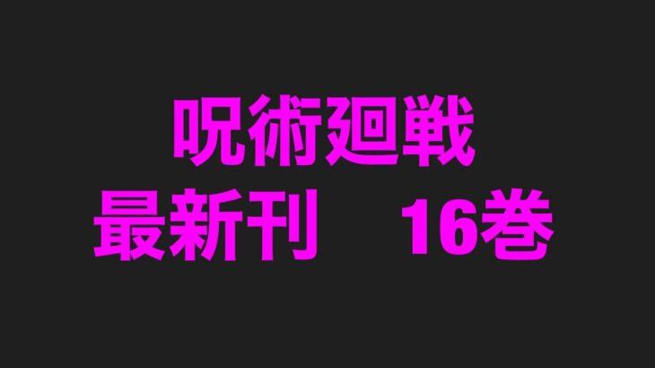 呪術廻戦最新刊16巻ネタバレ注意のあらすじ!