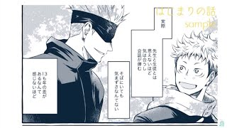 【呪術廻戦漫画】秘密は隠されている#164