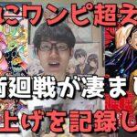 【衝撃】『呪術廻戦』の最新巻(16巻)の売上があの『ONE PIECE』を超えた件について【オリコン週間コミックランキング】