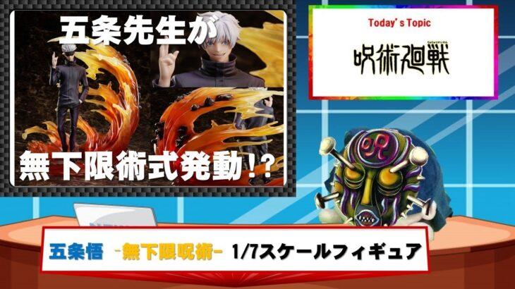 呪術廻戦 五条悟 -無下限呪術- 1/7スケールフィギュア