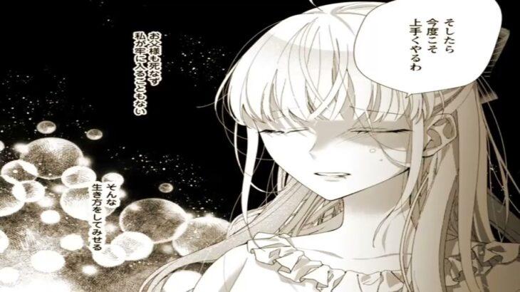 【異世界漫画】悪夢から目覚めた傲慢令嬢はやり直しを模索 1~7【マンガ動画】