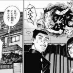 【異世界漫画】呪術廻戦 1~9話 Jujutsu Kaisen