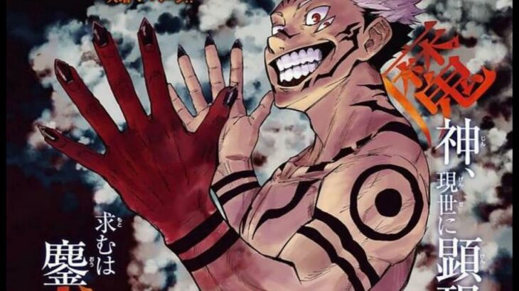 【呪術廻戦】呪術廻戦 1~9話『漫画』    Jujutsu Kaisen RAW Full Japan