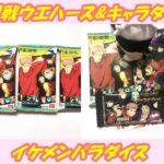 【開封】呪術廻戦ウエハース2&キャラタブレット キャラデザが最高すぎる!
