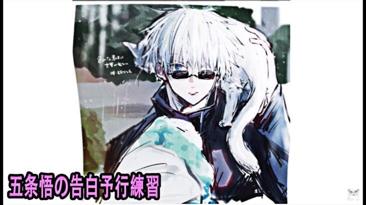 【呪術廻戦 漫画】五条悟の告白予行練習 #2