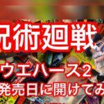 呪術廻戦ウエハース2発売日にあけてみたー!