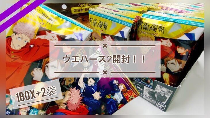 【呪術廻戦】ウエハース2 1BOX開封!!