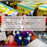 【呪術廻戦】 ウエハース2 1BOX開封!