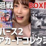 【呪術廻戦】ウエハース2とクリアカードコレクション大量開封🌟コンプリート目指す!!