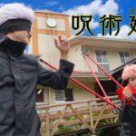 ばかっこいい日常 呪術廻戦2
