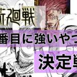 【呪術廻戦】2番目に強いのは誰⁉︎【決定戦】