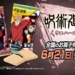 呪術廻戦ウエハース2 6月21日発売!