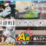 【呪術廻戦】セガラッキーくじ20回(1万円分)引いてみた結果…🌟セブンイレブン&ローソンの購入品紹介も🌟