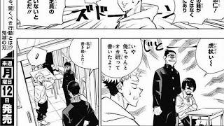 【異世界漫画2021】呪術廻戦 01~50話『漫画』 || Jujutsu Kaisen