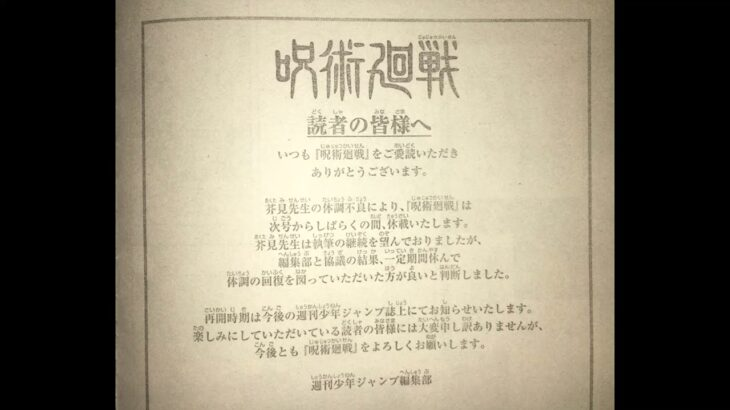 【漫画】悲報!!呪術廻戦長期休載発表!!週刊少年ジャンプ 2021年28号 芥見下々先生体調不良により休載