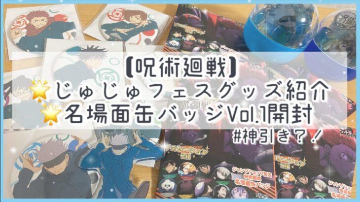 【呪術廻戦】じゅじゅフェス2021グッズ紹介🌟飛ぶ五条先生🌟名場面缶バッジVol.1開封🌟まさかの展開でした…