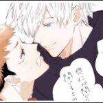 【呪術廻戦漫画】五条先生の不思議な愛#204