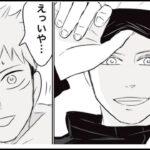 【呪術廻戦漫画】五条先生の不思議な愛#209