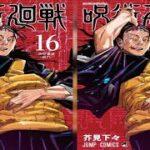 ✅  『週刊少年ジャンプ』(集英社)で連載中の人気漫画『呪術廻戦』について、作者・芥見下々氏の体調不良のため、21日発売の同誌29号より、しばらくの間休載すると10日、公式ツイッターで発表された。 公
