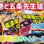 「呪術廻戦」飴ちゃん第2弾発売、アニメ名場面シール全17種類x10個開封&紹介