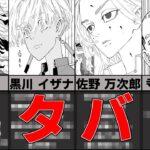 【東京卍リベンジャーズ】2分でわかる不良グループの総長まとめ【210話までのネタバレあり】