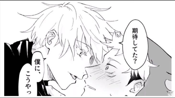 【呪術廻戦漫画】五条先生の不思議な愛#232