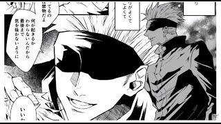 【呪術廻戦漫画】五条先生の不思議な愛#235