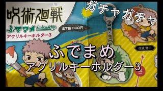 【呪術廻戦】ふでまめアクリルキーホルダー3開封‼︎【ガチャガチャ】