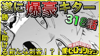 【ヒロアカ】遂に爆豪がキター!!ヒロアカ318話感想考察!新たな刺客登場!